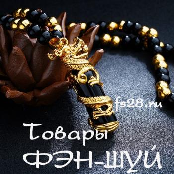 Ожерелье Дракон
